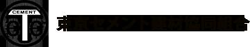 東京セメント建材協同組合の組合員・賛助会員リストです。